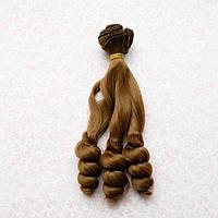 Волосы для кукол кудри на концах в трессах, темно-русые - 15 см