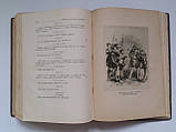 Вильям Шекспир 1937 год 1-й том ACADEMIA, фото 8