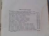 Вильям Шекспир 1937 год 1-й том ACADEMIA, фото 9