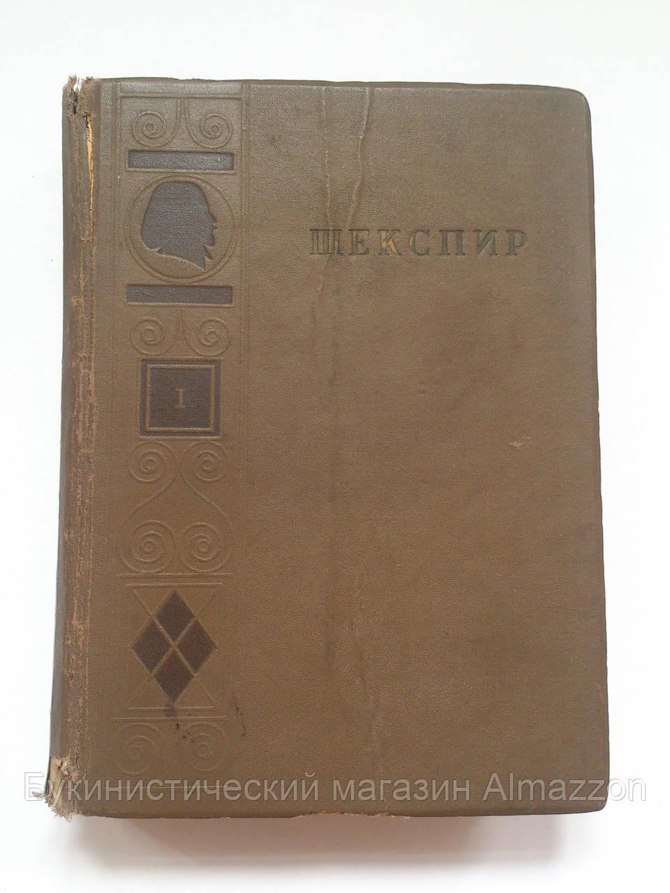Вильям Шекспир 1937 год 1-й том ACADEMIA