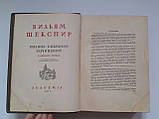 Вильям Шекспир 1937 год 1-й том ACADEMIA, фото 2
