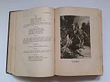 Вильям Шекспир 1937 год 1-й том ACADEMIA, фото 5
