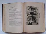 Вильям Шекспир 1937 год 1-й том ACADEMIA, фото 6
