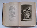 Вильям Шекспир 1937 год 1-й том ACADEMIA, фото 7