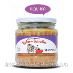 Консерва для котов Чудо-Блюдо индейка , 470 г