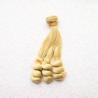 Волосы для кукол кудри на концах в трессах, теплый блонд - 15 см