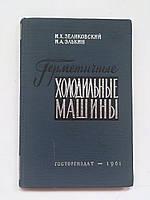 """И.Зеликовский """"Герметичные холодильные машины"""". Госторгиздат. 1961 год"""