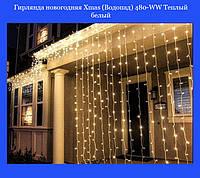 Гирлянда новогодняя Xmas (Водопад) 480-WW Теплый белый (ПРОДАЕТСЯ ТОЛЬКО ЯЩИКОМ!!!)(20)!Акция