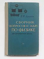 """В.Лукашик """"Сборник вопросов и задач по физике для восьмилетней школы"""" 1966 год"""