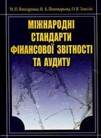 Войнаренко М.П. Міжнародні стандарти фінансової звітності та аудиту.