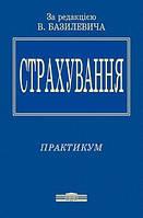 Віктор Базилевич Страхування: Практикум: Навчальний посібник