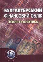 Верхоглядова Н.І. Бухгалтерський фінансовий облік: теорія та практика. Навчальний посібник.