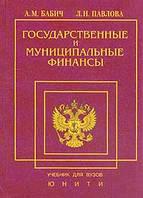 Бабич А.М., Павлова Государственные и муниципальные финансы