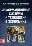 Брусакова И. А., Чертовск Информационные системы и технологии в экономике
