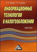 Вдовин В.М., Суркова Л.Е. Информационные технологии в налогообложении.
