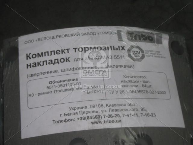 Накладки тормозные КАМАЗ сверл. комплект с заклепками (производство Трибо) (арт. 5511-3501105), ADHZX