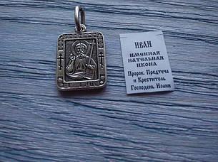 Именная нательная икона Иван, фото 2