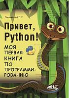 Привет, Python! Моя первая книга по программированию. Томашевский