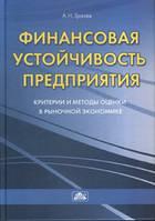 Грачев А.В. Финансовая устойчивость предприятия: ( Изд.3)  критерии и методы оценки в рыночной экономике.