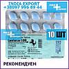 Виагра | CENFORCE 100 мг | Силденафил | 10 таб - возбудитель, дженерик viagra