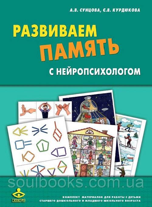 Розвиваємо пам'ять з нейропсихологом. Комплект матеріалів для роботи з дітьми. Сунцова А. В. Курдюкова С. В.