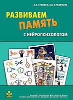 Развиваем память с нейропсихологом. Комплект материалов для работы с детьми. Сунцова А.В. Курдюкова С.В.