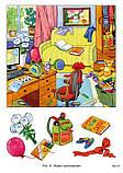 Розвиваємо пам'ять з нейропсихологом. Комплект матеріалів для роботи з дітьми. Сунцова А. В. Курдюкова С. В., фото 3