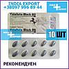 Мощный СИАЛИС ВИДАЛИСТА 80 мг | Тадалафил | возбудитель для мужчин, дженерик