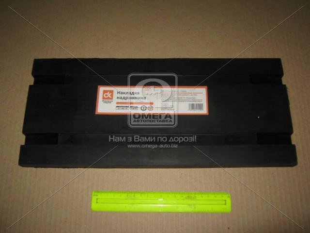 Накладка надрамника КАМАЗ  5511-8601134, ABHZX