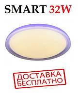 """Светодиодный светильник с пультом SMART 32W (эффект """"звездного неба"""") сиреневый"""