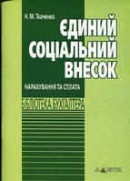 Ткаченко Н.М. Єдиний соціальний внесок. Нарахування та сплата.Навчально-практичний посібник.