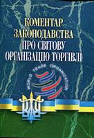 Крупчан О.Д. Коментар законодавства про Світову організацію торгівлю