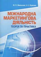 Мальська М.П. Міжнародна маркетингова діяльність: теорія та практика. Навчальний поcібник