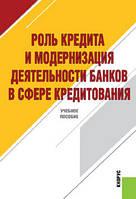 Лаврушин Олег Роль кредита и модернизация деятельности банков в сфере кредитования