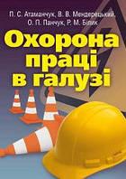 Атаманчук П.С. Охорона праці в галузі. Навчальний посібник рекомендовано МОН України