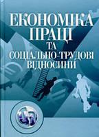 Акулов М.Г. Економіка праці і соціально-трудові відносини. Навчальний посібник