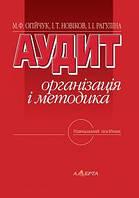 Огійчук М.Ф. Аудит: організація і методика. Навчальний посібник.