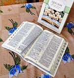 СВАДЕБНАЯ БИБЛИЯ. Кожа, фото 3