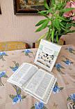 СВАДЕБНАЯ БИБЛИЯ. Кожа, фото 9