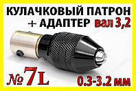 Кулачковый патрон №7L 8x0.75 + адаптер вал 3,2 сверло 0.3-3.4mm гравер цанга мини дрель Dremel