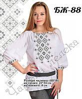 Сорочка жіноча під вишивку бісером або нитками