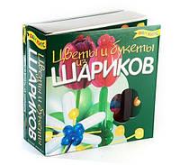 Набор для творчества Цветы и букеты из шариков Код:200-19817479