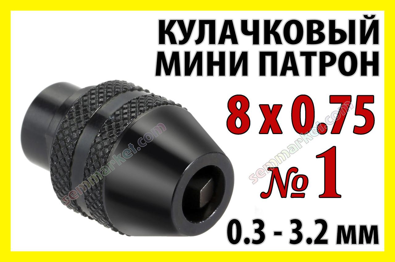 Кулачковый патрон №1 8x0.75 сверло 0,3-3,2 для гравера бормашинки мини дрели Dremel