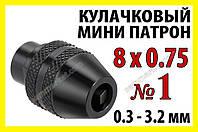 Кулачковый патрон №1 8x0.75 сверло 0,3-3,2 для гравера бормашинки мини дрели Dremel, фото 1