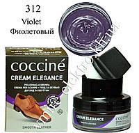 Крем для обуви из кожи Фиолетовый Coccine (Violet 312) 50 мл