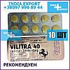 VILITRA 40 мг   Vardenafil - generic Levitra