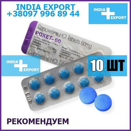 Пролонгатор POXET 60 мг | Dapoxetine | generic Priligy
