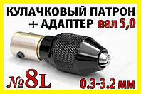 Кулачковый патрон №8L 8x0.75 + адаптер вал 5,0 сверло 0.3-3.4mm гравер цанга мини дрель Dremel