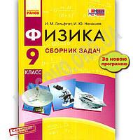 Сборник задач Физика 9 класс Новая программа Авт: Гельфгат И. Ненашев И. Изд: Ранок