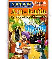 Pre-Intermediate Алі Баба та сорок розбійників Ali Baba and the Forty Thieves Вид: Арій